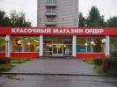 Высотные работы в Нижнем Новгороде_22